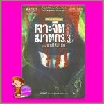 เจาะจิตฆาตกร เล่ม 3 ตอน บาปใต้สำนึก Criminal Minds 3 : Undercurrent เหลยหมี่ ประเทืองพร วิรัชโภคี นานมีบุ๊คส์ NANMEEBOOKS