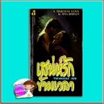 เสน่ห์รักข้ามเวลา A Timeless Love Terri Brisbin / Tina Bridget ทิพาพรรณ ฟองน้ำ