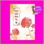 ชะตาแค้นลิขิตรัก เล่ม 2 Yuan Bao Er เขียน ฉินฉง แปล แฮปปี้บานาน่า Happy Banana ในเครือ ฟิสิกส์เซ็นเตอร์