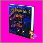 แฮร์รี่ พอตเตอร์กับนักโทษแห่งอัซคาบัน ฉบับภาพประกอบ 4 สี ผู้วาดภาพประกอบ : Jim Kay เจ.เค. โรว์ลิ่ง (J.K. Rowling) วลีพร หวังซื่อกุล นานมีบุ๊คส์ NANMEEBOOKS