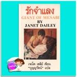 รักจำแลง Giant of Mesabi เจเน็ท เดลีย์(Janet Dailey) บุญญรัตน์ ธนบรรณ