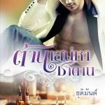 ต้านเสน่หาซาตาน ชุติมันตุ์ โรแมนติค พับลิชชิ่ง Romantic Publishing