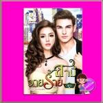 สามีวายร้าย ชุด วิวาห์หวนรัก รวีดารา (บุหลันราตรี) ไลต์ ออฟ เลิฟ Light of Love Books