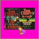 ออพ-เซ็นเตอร์-ศัตรูคู่ขนาน Tom Clancy's Op- Center-Mirror Image ทอม แคลนซี่(Tom Clancy) สุวิทย์ ขาวปลอด วรรณวิภา