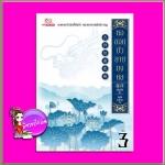 หอดอกบัวลายมงคล เล่ม 3 吉祥纹莲花楼 เถิงผิง ( 藤萍 ) หลินหยาง สยามอินเตอร์บุ๊คส์บุ๊ค
