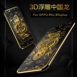 เคสมือถือ R9spro-เคสTPUปั้มลายมังกรนูน3D Pre-Order