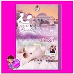 จอมอหังการปล้นรัก ชุด Passionate Abducted Bride พิชญวดี โรแมนติค พับลิชชิ่ง Romantic Publishing