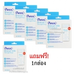 [ซื้อ5แถม1] ถุงเก็บน้ำนมแม่เพียวรีน 9 ออนซ์ (20ใบ) Breast Milk Storage Bags