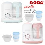 QOOC เครื่องนึ่งพร้อมปั่นอาหารเสริมเด็ก รุ่น Mini Plus (Q1 Plus) [แถมฟรี!กระปุกQooc 2 ใบ+ตะแกรงหุงข้าว]