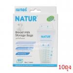 [10ถุง] [8oz] Natur ถุงเก็บน้ำนมแม่ Breast Milk Storage Bags