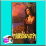กลแห่งมนตรา The Trouble with Magic /Power of Magic Patricia Rice / Pauline Roger นิรชา ฟองน้ำ