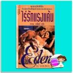 ไร่รักแรงแค้น Eden คอร์เดีย ไบเออร์ส(Cordia Byers) วรรณ วาณิชย์ ฟองน้ำ