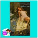 เจ้าสาวในฝัน The Ideal Bride/His Seductive Charm สเตฟานี ลอเรนส์ ( Stephanie Laurens) /Sophia Lewis นับเดือน ฟองน้ำ