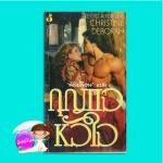 กุญแจหัวใจ The Snow White Bride (The Jewels of Kinfairlie - 3)/Key To A Fortune Claire Delacroix/Christine Deborah นับเดือน ฟองน้ำ