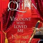 ไวส์เคานต์ที่เฝ้ารอ (Pre-Order) ชุด บริดเจอร์ตัน เล่ม 2 The Viscount Who Loved Me (Bridgertons #2) จูเลีย ควินน์(Julia Quinn) มัณฑุกา แก้วกานต์<< สินค้าเปิดสั่งจอง (Pre-Order) ขอความร่วมมือ งดสั่งสินค้านี้ร่วมกับรายการอื่น >> หนังสือออก 18-29