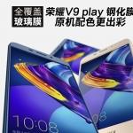 ฟิล์กระจก Huawei Honor V9- Play ฟิล์มกระจกเต็มจอขอบสี [Pre-Order]