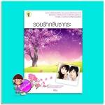 รอยรักกลีบซากุระ (มือสอง) (สภาพ80-90%) ลินิน กรีนมายด์ บุ๊คส์ Green Mind Publishing