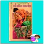 ฟ้ามิอาจกั้น Thunder's Tender Touch Carol Finch รติรส ฟองน้ำ