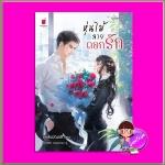 หุ่นไม้ลายดอกรัก บุหลันบัณรสี รักคุณ Rakkun Publishing รักคุณ Rakkun Publishing