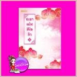 ชะตาแค้นลิขิตรัก เล่ม 3 Yuan Bao Er แฮปปี้บานาน่า Happy Banana ในเครือ ฟิสิกส์เซ็นเตอร์ << สินค้าเปิดสั่งจอง (Pre-Order) ขอความร่วมมือ งดสั่งสินค้านี้ร่วมกับรายการอื่น >>
