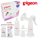 Pigeon เครื่องปั๊มนม แบบใช้มือโยก รุ่น คอแคบ Breast Pump Slim neck Manual [รับประกัน 1 ปีค่ะ]