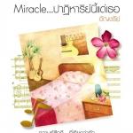 Miracle…ปาฏิหาริย์นี้เธอ (มือสอง) (สภาพ85-95%) อัญชรีย์ แจ่มใส