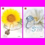 ชุด Day & Night 2 เล่ม : 1.ทัณฑ์ทิวา 2.รอยตราราตรี Andra แจ่มใส LOVE