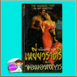 เหยี่ยวราตรีจอมอหังการ The Masked Thief Karyn Monk / Kay Malcolm อโณทัย ฟองน้ำ