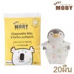 [20ผืน] Baby Moby ผ้ากันเปื้อนแบบใช้แล้วทิ้ง Disposable Bibs