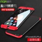 เคสมือถือ iPhone 6s เคสครอบประกอบ3ชิ้น [Pre-Order]