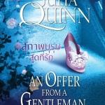 สุภาพบุรุษสุดที่รัก (Pre-Order) ชุด บริดเจอร์ตัน เล่ม 3 An Offer From a Gentleman (Bridgertons #3) จูเลีย ควินน์(Julia Quinn) มัณฑุกา แก้วกานต์<< สินค้าเปิดสั่งจอง (Pre-Order) ขอความร่วมมือ งดสั่งสินค้านี้ร่วมกับรายการอื่น >> หนังสือออก 18-29