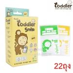 [22ถุง] [4oz] Toddler Smile ถุงเก็บน้ำนมแม่ Breast Milk Storage Bag