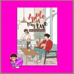 สุดที่รักของผม Apple of My Eye Darin Mee-D SMM PUBLISHING