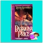 ผจญรักเผชิญกรรม Passion 's Price Linda Andersen มลฤดี ฟองน้ำ