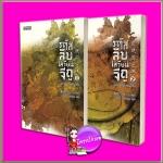 รหัสลับเสวียนจีถู (2 เล่มจบ) ชุด ปริศนาแห่งต้าถัง Tang Yin Wisnu เอ็นเตอร์บุ๊คส์ ในเครือแจ่มใส