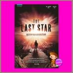 อุบัติการณ์ถล่มโลก (Pre-Order) The Last Star ริค แยนซีย์ Rick Yancey ลมตะวัน Spell ในเครืออมรินทร์<< สินค้าเปิดสั่งจอง (Pre-Order) ขอความร่วมมือ ง