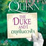 ดยุคในดวงใจ (Pre-Order) ชุด บริดเจอร์ตัน เล่ม 1 The Duke and I (Bridgertons #1) จูเลีย ควินน์(Julia Quinn) มัณฑุกา แก้วกานต์<< สินค้าเปิดสั่งจอง (Pre-Order) ขอความร่วมมือ งดสั่งสินค้านี้ร่วมกับรายการอื่น >> หนังสือออก 18-29 ตุลาคม 2560
