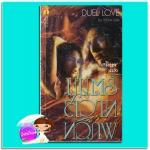 มนตร์สวาททวิภพ Duel Love Moira Luke ศลิษา ฟองน้ำ