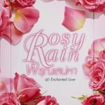 Rosy Rain พิรุณเสน่หา (Pre-Order) ชุด Enchanted Love ชาลีน แจ่มใส LOVE << สินค้าเปิดสั่งจอง (Pre-Order) ขอความร่วมมือ งดสั่งสินค้านี้ร่วมกับรายการอื่น >> หนังสือออก 3 ต.ค. 60