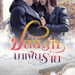 ปล้นรักมาเฟียร้าย เวฬุฬี โรแมนติค พับลิชชิ่ง Romantic Publishing