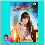 เล่ห์รักร้อยดวงใจ (มือสอง) (สภาพ85-95%) รวิสิตางศุ์ กรีนมายด์ บุ๊คส์ Green Mind Publishing