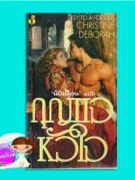 กุญแจหัวใจ The Snow White Bride (The Jewels of Kinfairlie - 3)/Key To A Fortune Claire Delacroix/Christine Deborah นับเดือน ฟองน้ำ