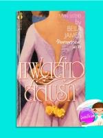 แฝดสาวสลับรัก Double Take/Twin Sisters เบรนดา จอยซ์ ( Brenda Joyce) /Bella James ทิพาพรรณ ฟองน้ำ