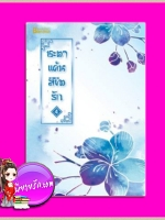 ชะตาแค้นลิขิตรัก เล่ม 4 (จบ) (Pre-Order) Yuan Bao Er กิล แฮปปี้บานาน่า Happy Banana ในเครือ ฟิสิกส์เซ็นเตอร์ << สินค้าเปิดสั่งจอง (Pre-Order) ขอความร่วมมือ งดสั่งสินค้านี้ร่วมกับรายการอื่น >>หนังสือออก 29 มี.ค.- 8 เม.ย. 61