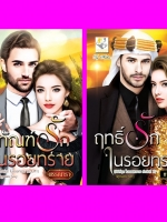 ชุด ในรอยทราย 2 เล่ม : 1.ทัณฑ์รักในรอยทราย 2.ฤทธิ์รักในรอยทราย พรรณารา กานต์มณี ไลต์ ออฟ เลิฟ Light of Love Books