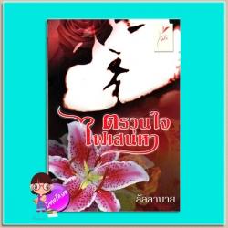 ตรวนใจไฟเสน่หา(มือสอง) ลัลลาบาย ช่อรัก ในเครือ ธิงค์ บียอนด์ บุ๊คส์ Think Beyond Books