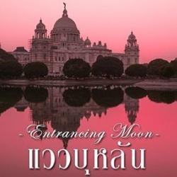 แววบุหลัน ชุด จันทราแห่งใจ Heart Of Moon มิรา สมาร์ทบุ๊ค Smart Book ในเครือสนุกอ่าน