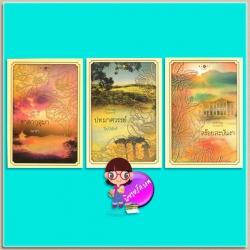 ชุด ดวงดอกไม้ 3 เล่ม : ธาดากุสุมา ปทมาศวรรย์ สร้อยสะบันงา ณารา ปิ่นปินัทธ์ อุมาริการ์ พิมพ์คำ ในเครือ สถาพรบุ๊ค