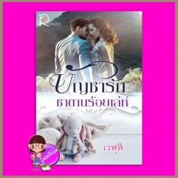 บัญชารักซาตานร้อยเล่ห์ เวฬุฬี โรแมนติค พับลิชชิ่ง Romantic Publishing