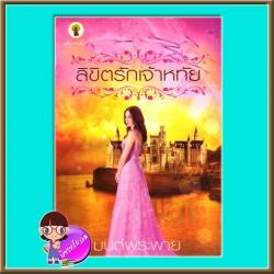 ลิขิตรักเจ้าหทัย (มือสอง) (สภาพ85-95%) มนต์พระพาย กรีนมายด์ Green Mind Publishing